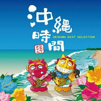 沖縄時間 -OKINAWA BEST SELECTION-/CD/MHCL-2259