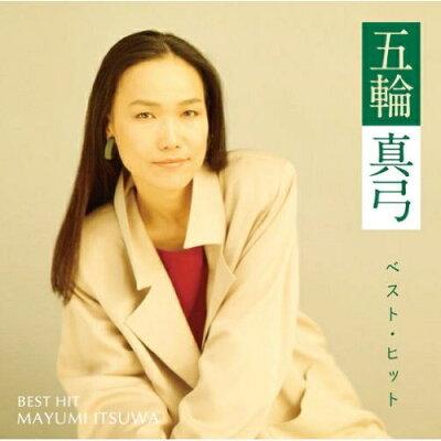 CD 五輪真弓 ベスト・ヒット DQCL-2123 1189243