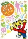 しまじろうのわお! うた・ダンススペシャル!! Vol.1/DVD/MHBW-365