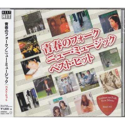 2129 青春のフォーク/ニューミュージックベストヒット CD 1406