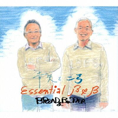 幸矢と二弓 Essential B&B/CD/MHCL-30229