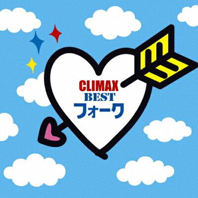 クライマックス~BESTフォーク~/CD/MHCL-2491