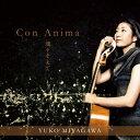 CON ANIMA~魂をそえて~/CD/HERB-019