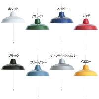 スチールペンダント2灯 CC-PP02-WH・GR・NV・RD・BK・BG・VS・YE