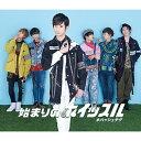 始まりのホイッスル(初回生産限定盤/臼井拓馬ver.)/CDシングル(12cm)/XNFJ-70012