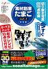 イメージランド 素材創庫たまご(Vol.1)鮮魚編