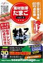 イメージランド 素材創庫たまご(Vol.3)精肉編
