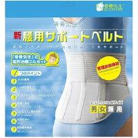 骨骨先生の新腰用サポートベルト Mサイズ(1枚入)