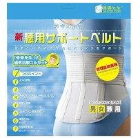 骨骨先生の新腰用サポートベルト LLサイズ(1枚入)