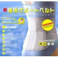 骨骨先生の新腰用サポートベルト 3Lサイズ(1枚入)