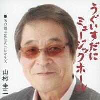 うぐいすだにミュージックホール/CDシングル(12cm)/YZOC-5022