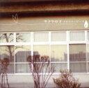 サクラの下/CDシングル(12cm)/ENOM-001