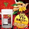 ダブル生姜の満腹スリムトマトスープ 2種