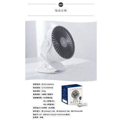 GROOVY MODERN CLIP FAN 充電式USB扇風機