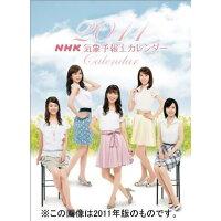 NHKサービス 12カレンダー CL-86