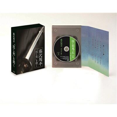 藤沢周平 隠し剣を聴く CD