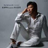 さよならのオーシャン/CDシングル(12cm)/QACY-10004