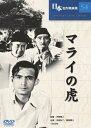 邦画DVD 日本名作映画集 54 マライの虎