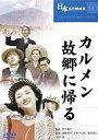 カルメン故郷に帰る (DVD)