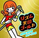 リズム天国ゴールド 国内版海外版 全ボーカル集/ゲームミュージック