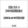 CD 北神未海 with MM学園 合唱部 / 元気になれっ! 初回限定盤 DVD付 ポニーキャニオン