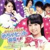 めちゃモテ委員長 めちゃヒット曲集 2CD+DVD  オムニバス