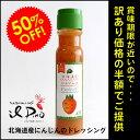 Fアトラス 道産にんじんドレ 200ml
