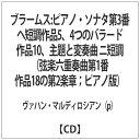 ブラームス:ピアノ・ソナタ第3番ヘ短調作品5、4つのバラード作品10、主題と変奏曲 ニ短調(弦楽六重奏曲第1番 作品18の第2楽章;ピアノ版)/CD/VMMM-1602