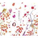 花を咲かそう/CDシングル(12cm)/TRUS-013