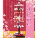 日本製 つるし飾り 五節句シリーズ ひな祭り ~桃の節句~ 1054906