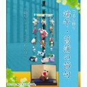日本製 つるし飾り 五節句シリーズ こどもの日 ~端午・菖蒲の節句~ 1054907