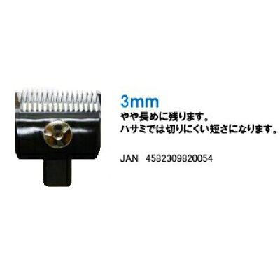 市瀬 Bloom 替刃 3.0mm 32430145