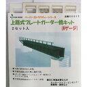 鉄道模型 フローベルデ N 00315 上路式プレートガーダー橋 ペーパー製未塗装組立キット フローベルデ315