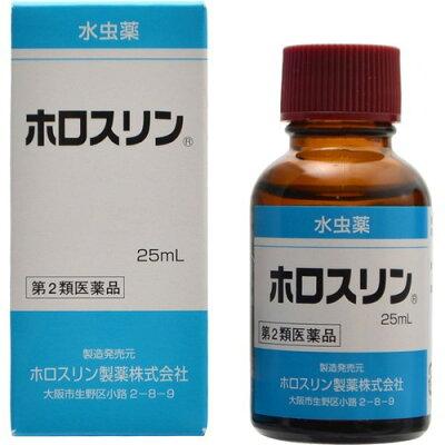 ホロスリン(25mL)