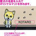 いつも一緒に 名入れ玄関マット 60×40cm 柴犬 黄 S