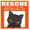 RESCUEペットステッカー 黒猫