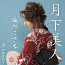 月下美人/惚れて好かれて/CDシングル(12cm)/ORIHARA1KMP-1
