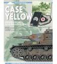 黄色の場合 ドイツ装甲部隊フランス侵攻作戦1940年 書籍 オリバーパブリッシング