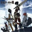 TVアニメ ドルアーガの塔 ~the Sound of URUK~/CD/BSPE-1020