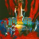 蒼穹紅蓮隊 オリジナル・サウンドトラック/CD/BSPE-1032