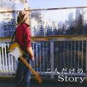 二人だけのStory/CDシングル(12cm)/TSRC-29