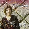 Freedom/CDシングル(12cm)/TSRC-39