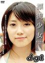漂流少女 vol.1 桜井那菜/DVD/DG1-001