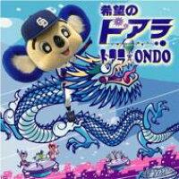 希望のドアラ/CDシングル(12cm)/PDL-001