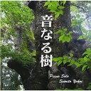 音なる樹/CD/CMR-002