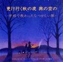 更け行く秋の夜 旅の空の ~学校で教わったなつかしい歌~/CD/OM-006