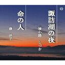 諏訪湖の夜/命の人/CDシングル(12cm)/TFCA-20153