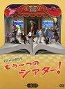 劇団子 もう一つのシアター! DVD