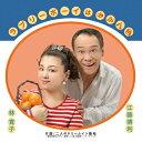 ラブリーボーイはみかん色/CDシングル(12cm)/ATUD-1009