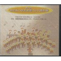 CD CD 第1回全日本小学生金管バンド選手権 CDダイイッカイゼンニホンショウガクセイキンカンバンドセンシュケン